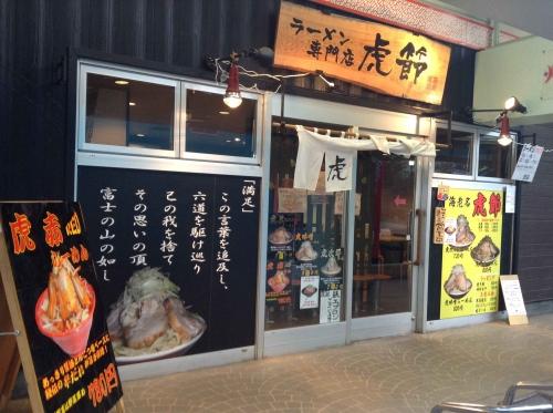 20140226_ラーメン専門店虎節-001