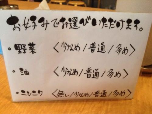 20140226_ラーメン専門店虎節-003