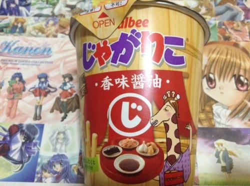 20140301_じゃがりこ香味醤油-001