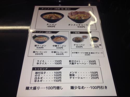 20140308_麺工房楓-002