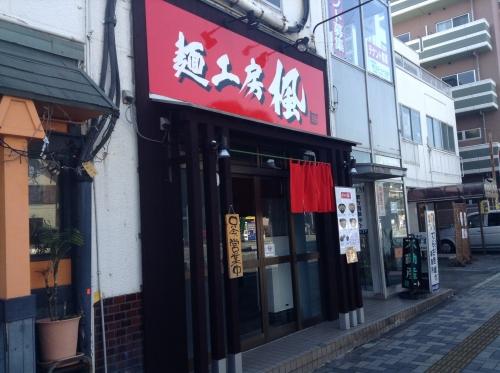20140308_麺工房楓-001
