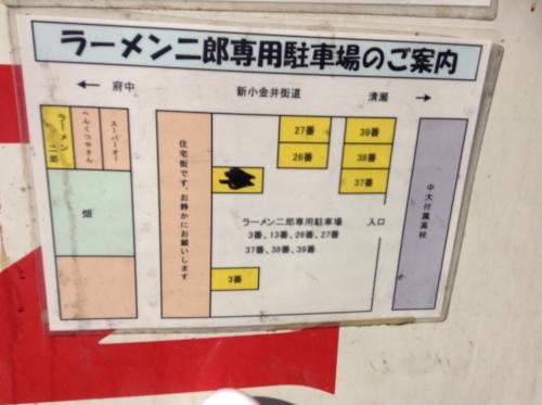 20140323_ラーメン二郎新小金井街道店-001