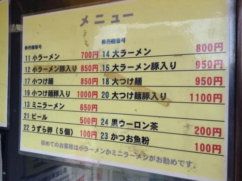 20140323_ラーメン二郎新小金井街道店-002