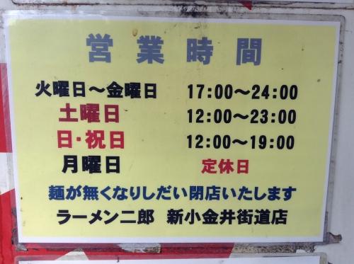 20140323_ラーメン二郎新小金井街道店-003