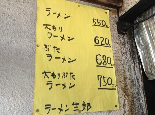 20140324_ラーメン生郎吉祥寺店-002