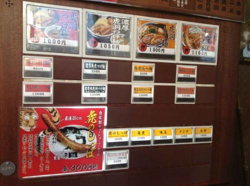 20140324_麺屋武蔵虎洞-001