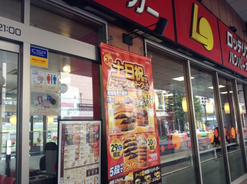 20140329_Lotteria橋本店-001