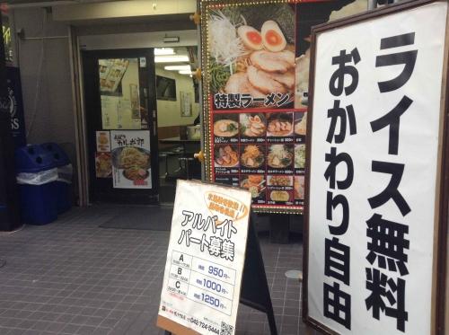 20140331_らーめんぎょうてん屋町田店-001