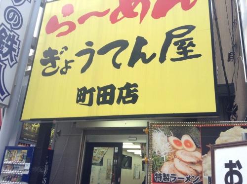 20140331_らーめんぎょうてん屋町田店-002