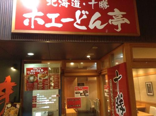 20140405_ホエーどん亭品川店-001