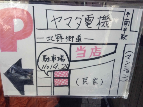 20140412_弘前軒-001