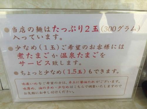 20140412_弘前軒-004