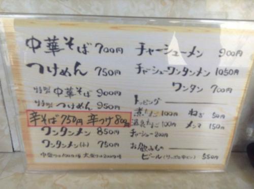 20140412_弘前軒-003