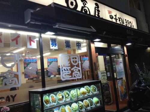 20140413_日高屋町田パークアベニュー店-001
