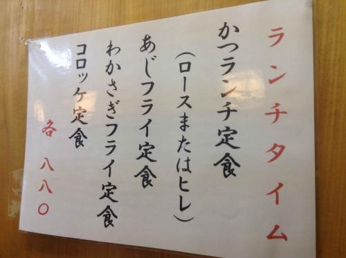 20140418_とんかつ赤城-002