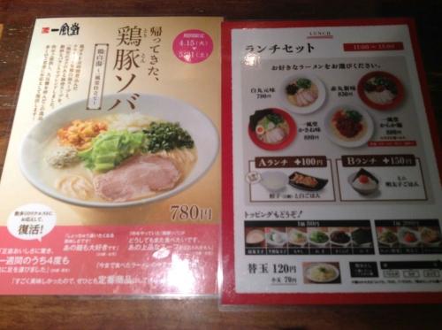 20140423_一風堂町田店-002
