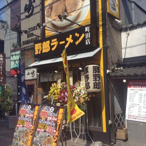 20140426_野郎ラーメン町田店-001