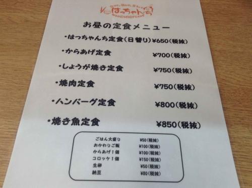 20140501_はっちゃんち-003