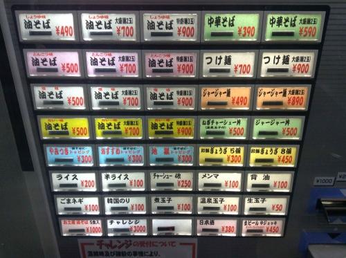 20140530_味の天徳星ヶ丘店-001