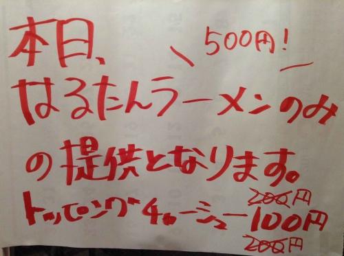 20140607_麺処はるたん-005