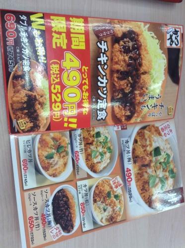 20140626_かつや上溝店-002