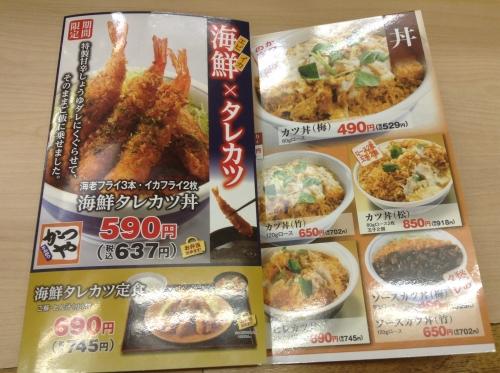 20140704_かつや上溝店-002