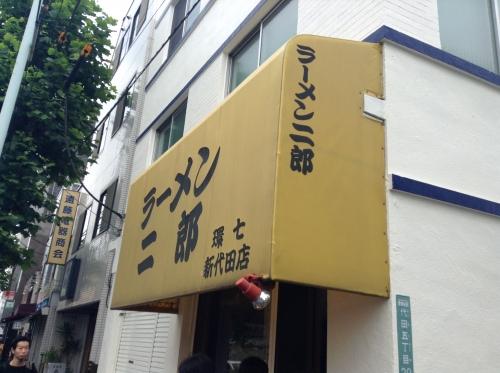 20140706_ラーメン二郎環七新代田店-001