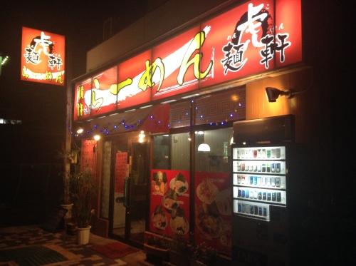 20140713_虎麺軒-001
