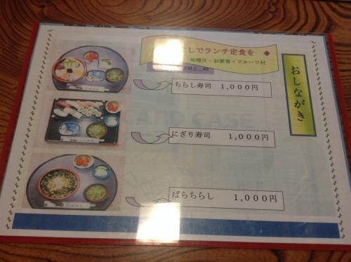 20140714_藤寿司-002