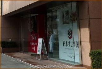 20140221 入口 1 寿司教室