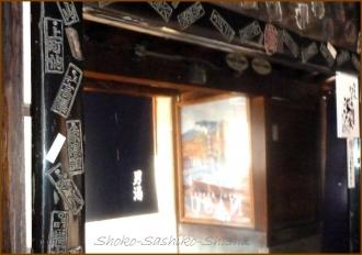 20140225 神社札 1 鹿の湯温泉
