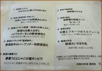 20140227 なすべんメニュー 那須での食