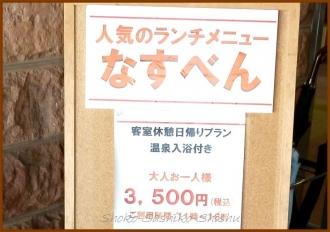 20140227 なすべん案内 那須での食