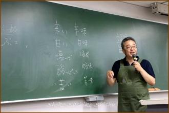 20140514 講義 1 和食の基本