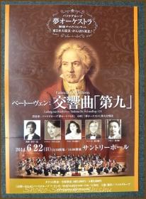 20160627 パンフ 夢コンサート