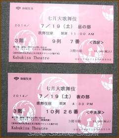 20140720 チケット 7月歌舞伎