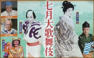 20140720 演目パンフ 7月歌舞伎