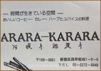 20140723 名前 早稲田カレー