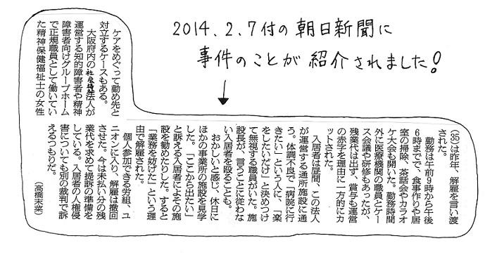 朝日の記事-s