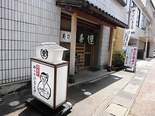 まるきん 丸善 (17)