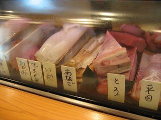 寿司栄 おたやん 021