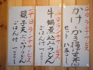 梅乃屋☆ 085