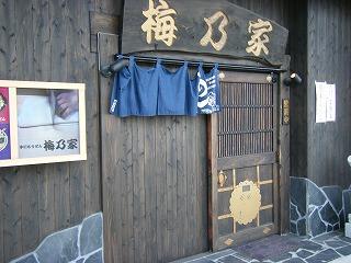梅乃屋☆ 086