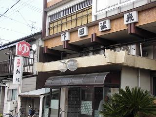 下田温泉追加 004