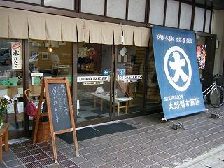 大野商店さん 016
