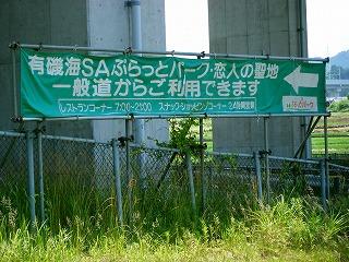 有磯海SA 013