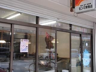 センマ鮮魚店 013