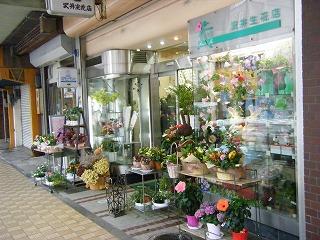沢井生花店 002