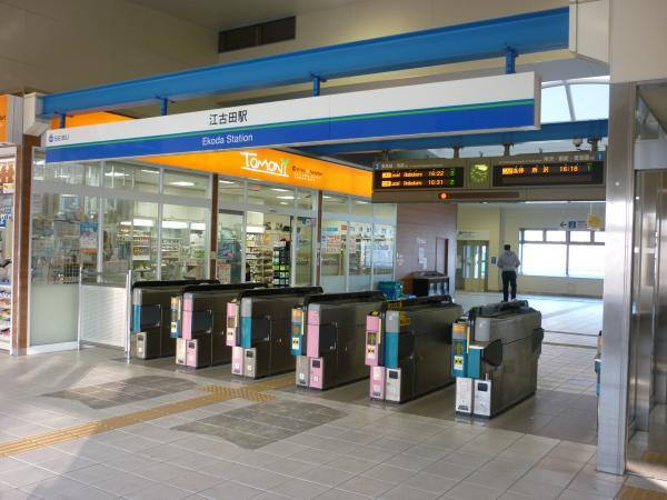2014-02-22 江古田駅 改札口1