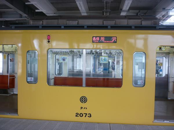 2014-02-28 西武2073F 各停所沢行き 側面写真